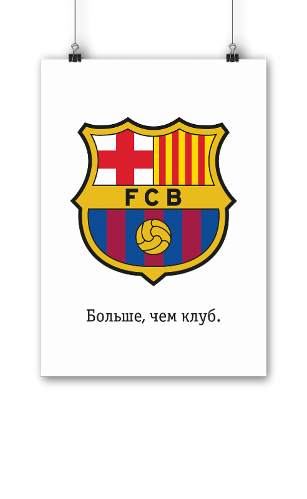 Barcelona Football Poster/плакат #2